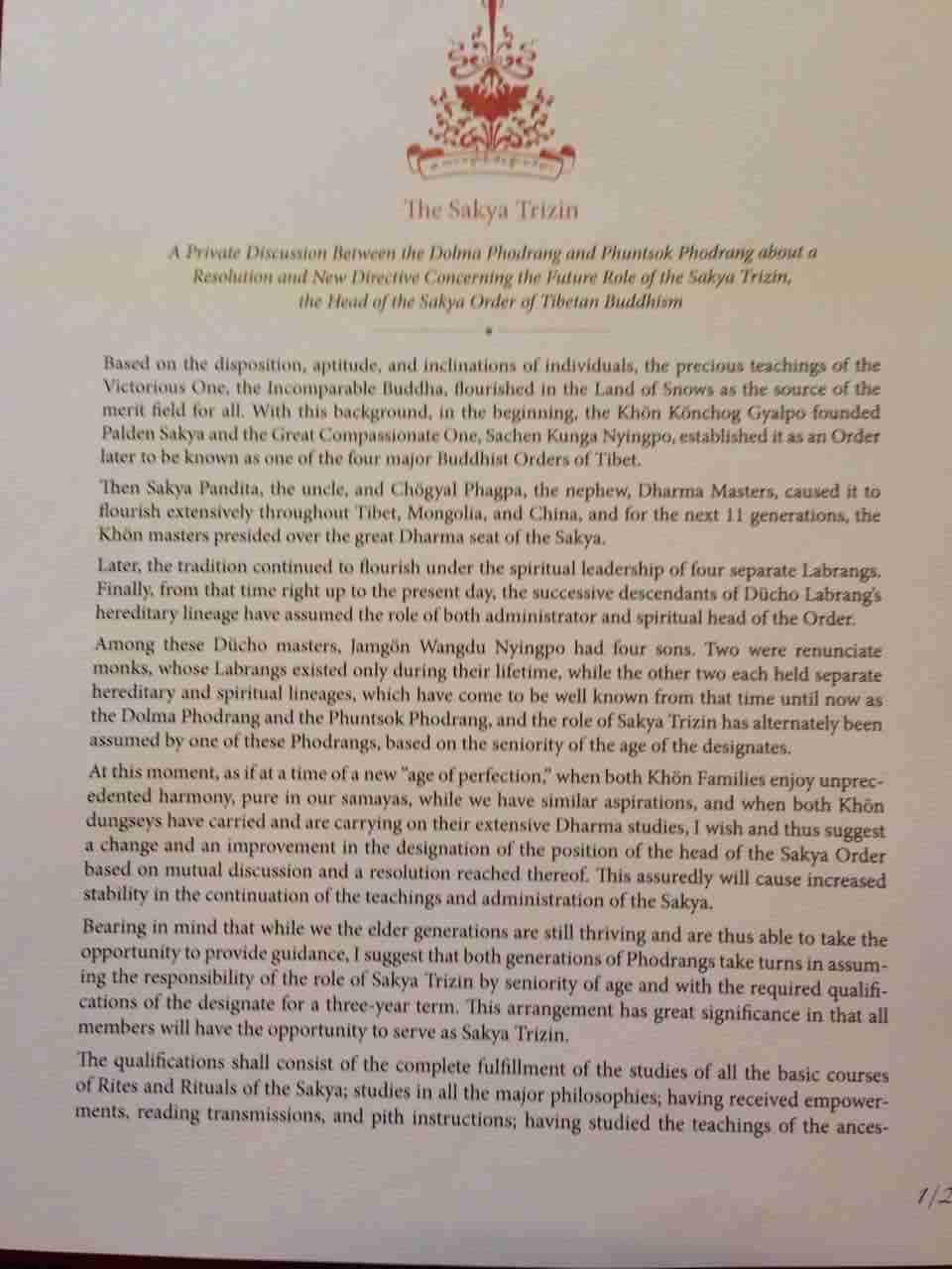 薩迦度母宮與圓滿宮之間關於新任薩迦法王繼承方式的討論以及解決方案