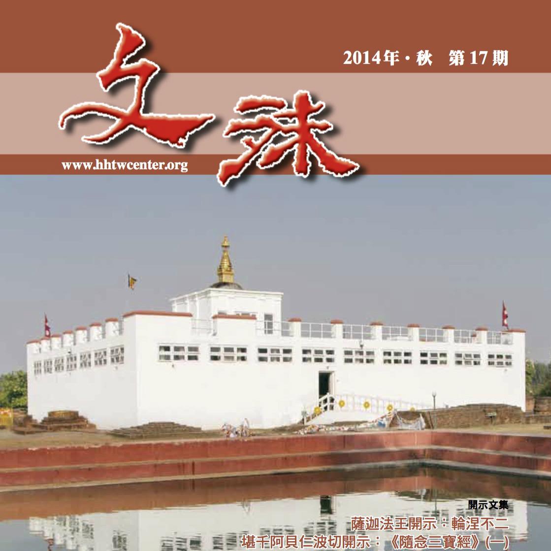 2015・文殊雜誌・秋季刊上線