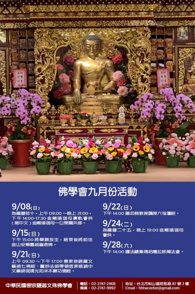 佛學會九月份活動